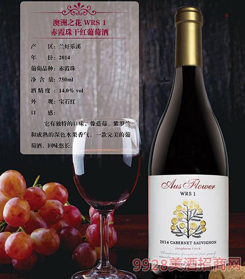 澳洲之花WRS1赤霞珠干红葡萄酒14度750ml
