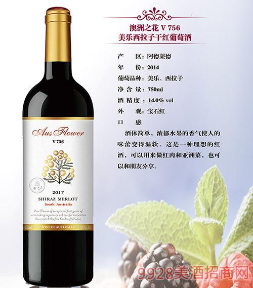 澳洲之花V756美樂西拉子干紅葡萄酒14度750ml