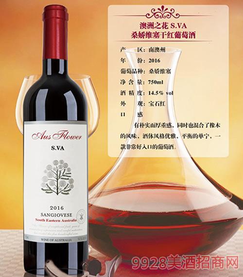 澳洲之花S.VA桑娇维塞干红葡萄酒14.5度750ml
