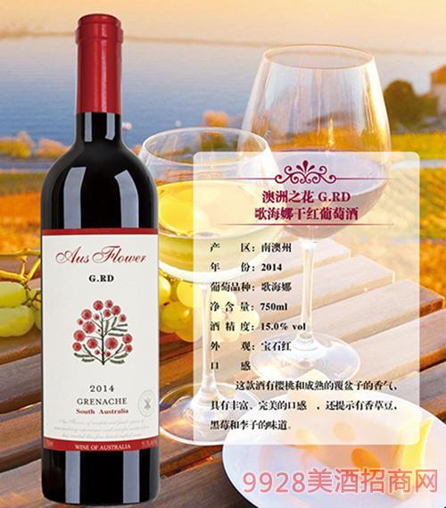 澳洲之花G.RD歌海娜干红葡萄酒15度750ml