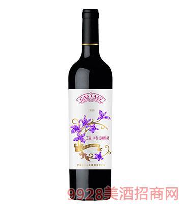 凯仕丽玉玺半甜红葡萄酒750ml