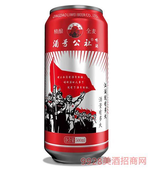 精酿全麦酒号公社啤酒500ml