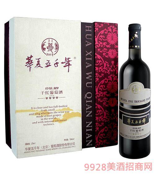 华夏五千年葡萄酒珍酿929礼盒12度750mlx2