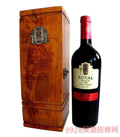 皇家珍藏干红葡萄酒13度750ml