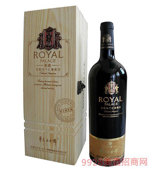 皇家窖藏干红葡萄酒13度750ml