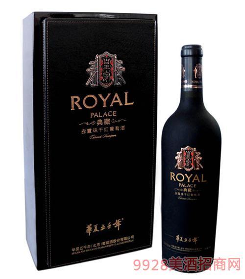 皇家典藏干红葡萄酒13度750ml