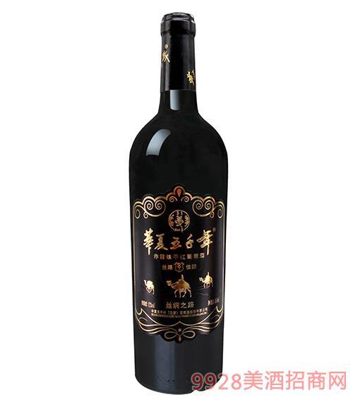 丝路佳酿X7干红葡萄酒12度750ml