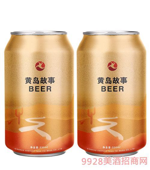 黄岛故事啤酒330ml