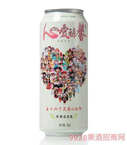 心爱醇馨果酒苹果起泡酒3.9度500ml