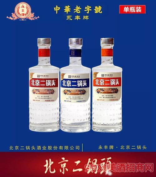 印象北京二锅头组合
