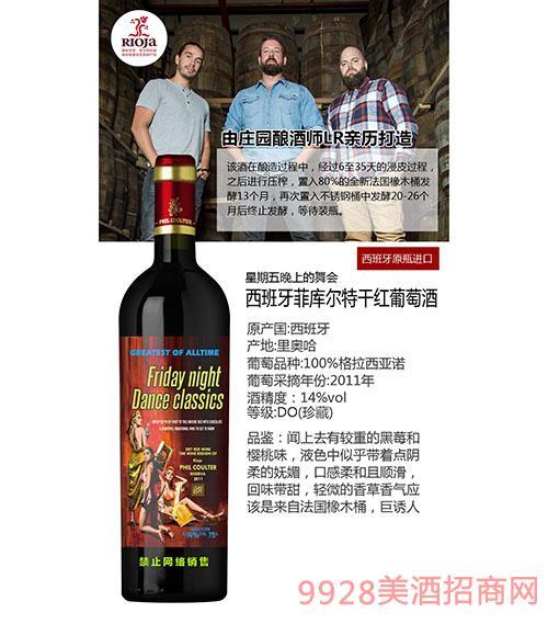 西班牙菲库尔特干红葡萄酒14度750ml