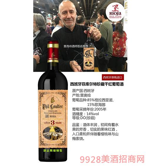 西班牙菲库尔特珍藏干红葡萄酒