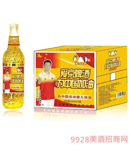 爱京为中国运动健儿加油啤酒500ml