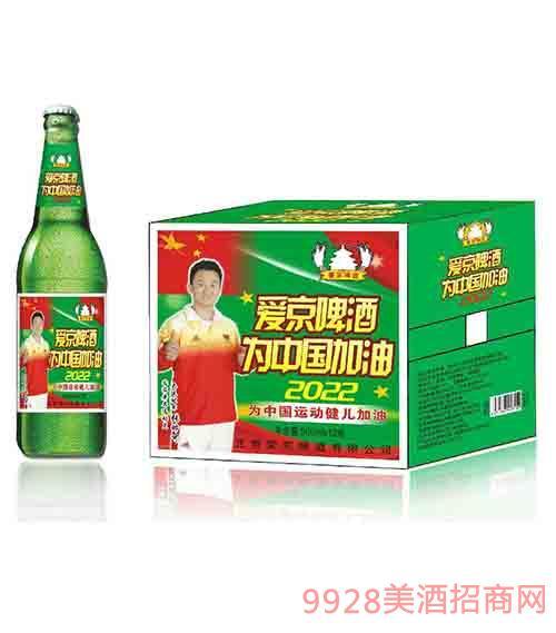 爱京为中国运动健儿加油啤酒500mlx12