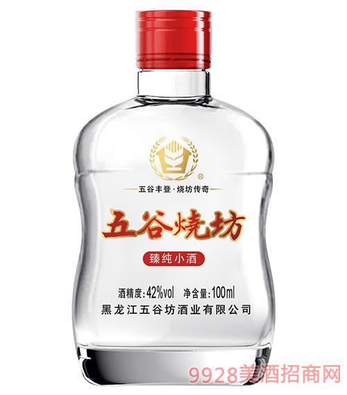 42度五谷烧坊(臻纯小酒)100ml