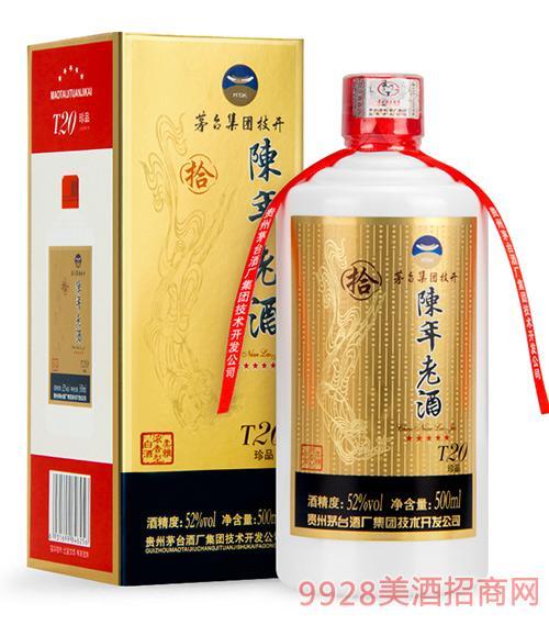 陈年老酒T20-52度500ml