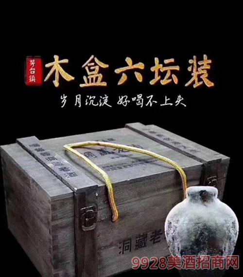 洞藏老酒木盒六坛装