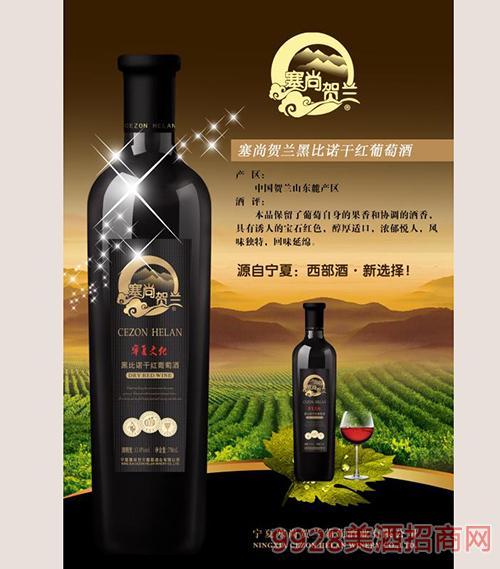 塞尚贺兰黑比诺干红葡萄酒