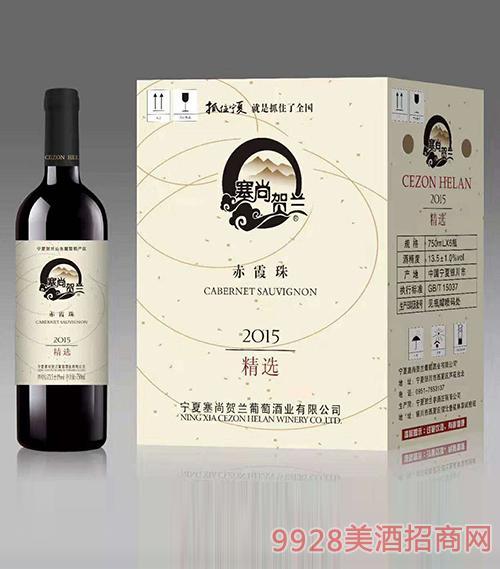 塞商贺兰赤霞珠2015精选干红葡萄酒