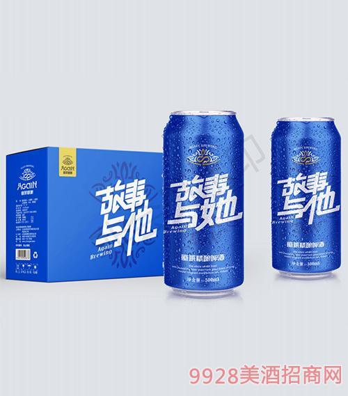 故事与她重莱精酿啤酒罐装(蓝)500ml