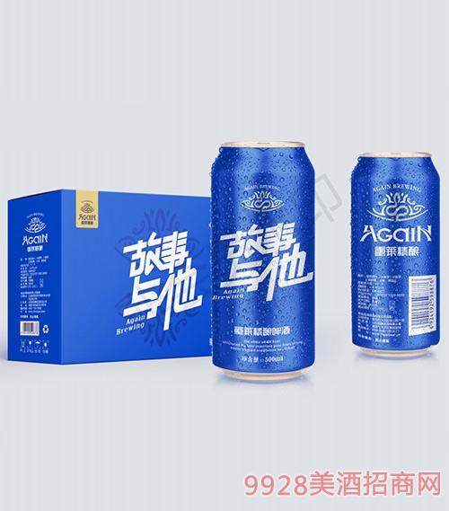 故事与他重莱精酿啤酒罐装(蓝)500ml