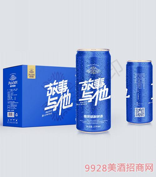 故事与他重莱精酿啤酒细罐装(蓝)330ml