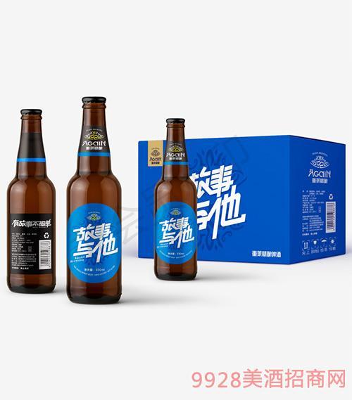 故事与他重莱精酿啤酒瓶装(蓝)330ml