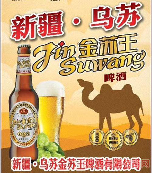 金苏王啤酒