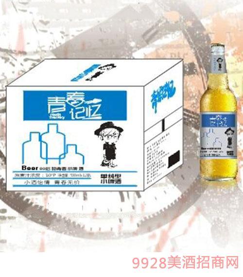 青春记忆单纯型小啤酒(蓝)