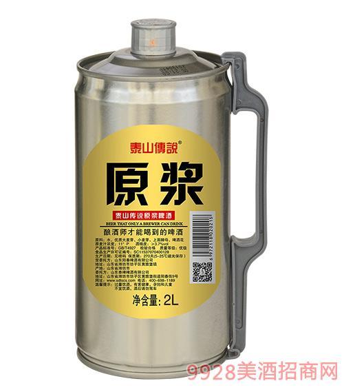 泰山传说原浆啤酒2L桶装