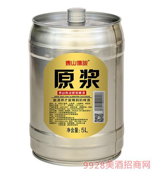 泰山传说原浆啤酒5L桶装
