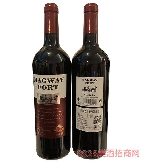 玛格威堡黑马干红葡萄酒