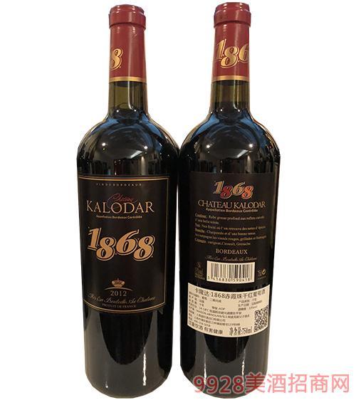 卡隆达1868赤霞珠干红葡萄酒