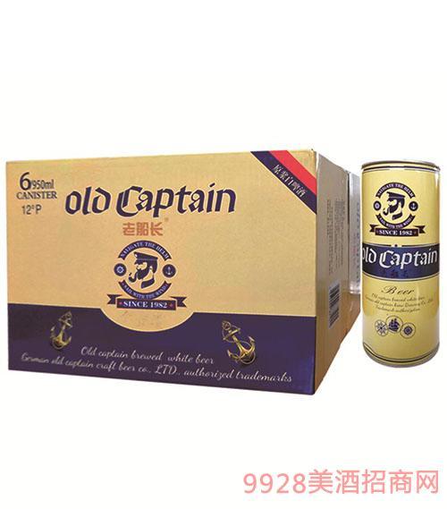 950ml老船长1982啤酒