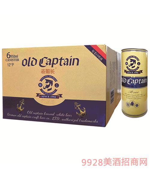 老船长1982啤酒950ml