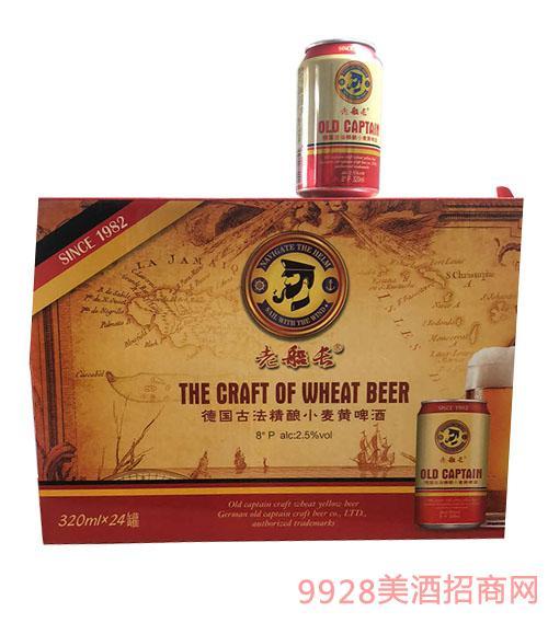老船长小麦黄啤酒320ml
