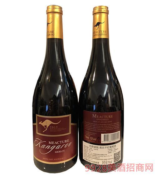 米爵袋鼠(2013)美乐干红葡萄酒
