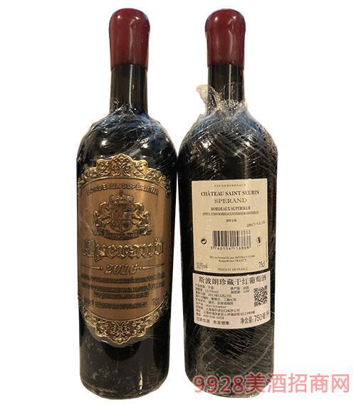 斯波朗珍藏干红葡萄酒