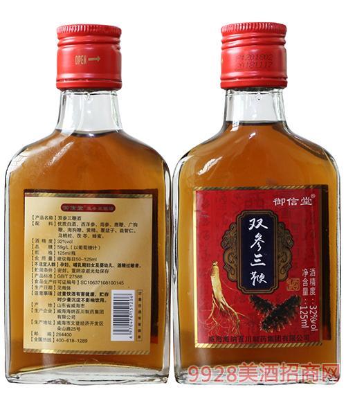 御信堂双参三鞭酒32度125ml