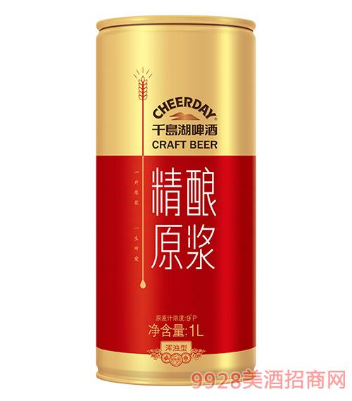 千�u湖啤酒精�原�{1L���嵝�