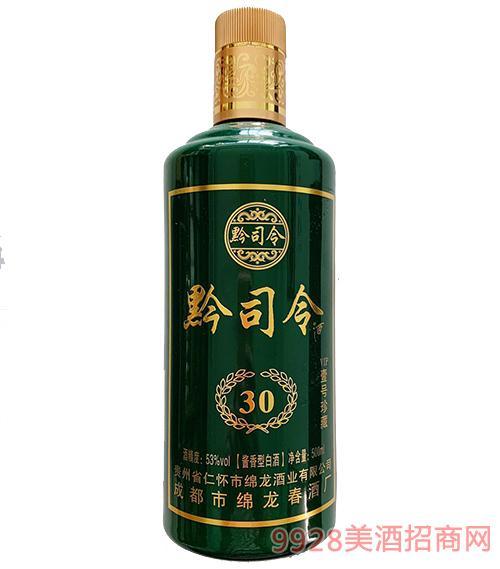 黔司令30VIP壹号珍藏酒53度500ml