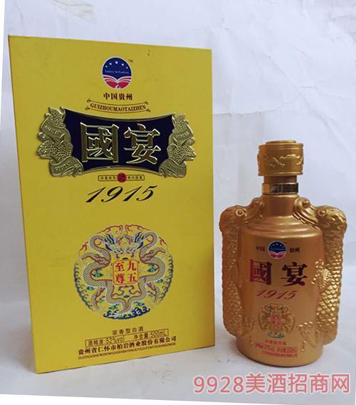 九五至尊國宴1915酒