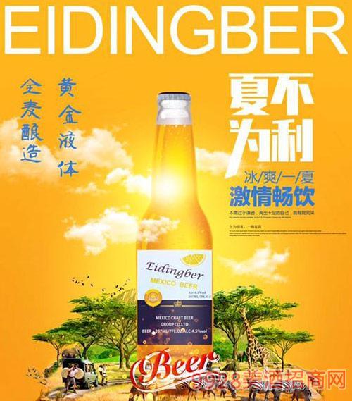 艾帝堡啤酒207ml