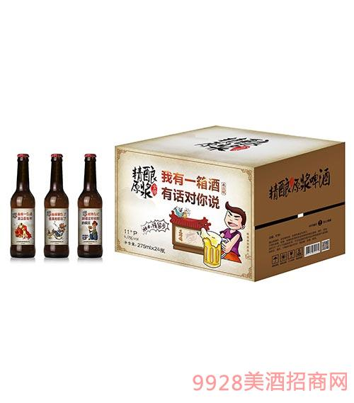 精酿原浆啤酒表达瓶4度275mlx24瓶