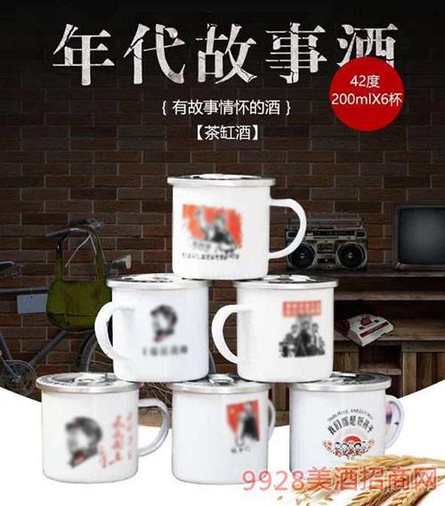 年代故事茶缸酒42度200mlx6