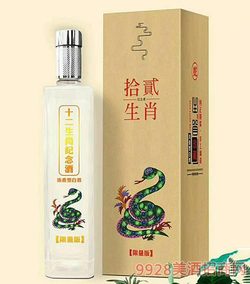 十二生肖纪念酒(蛇)
