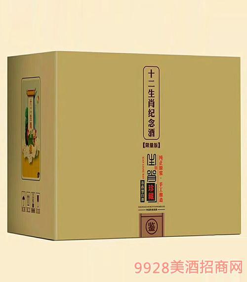 十二生肖纪念酒限量版