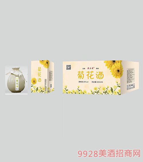 燕王府菊花酒20度500mlx6