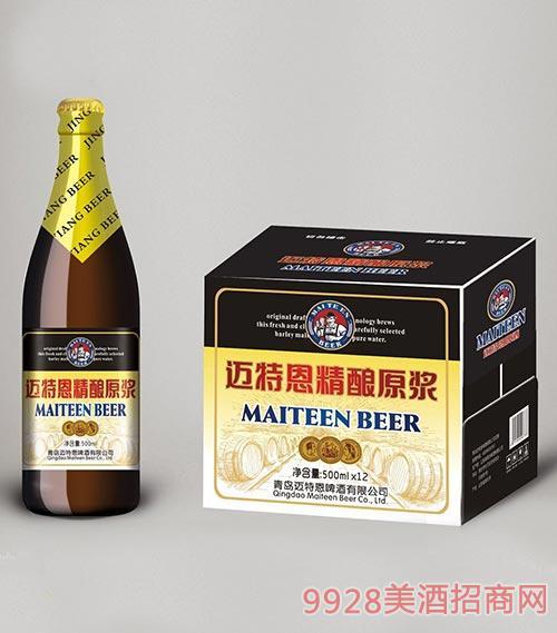 迈特恩精酿原浆啤酒500mlx12