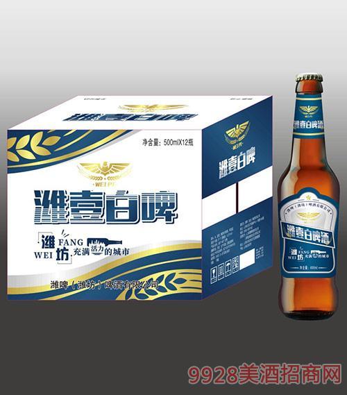 潍坊啤酒-潍壹白啤(蓝标)500mlx12